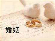 基督徒婚姻见证分享